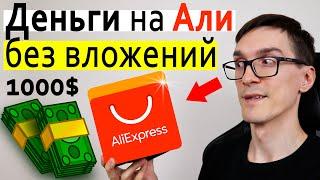 Aliexpress доходы