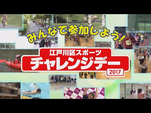 みんなで参加しよう!江戸川区スポーツチャレンジデー