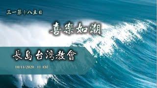 10/11/2020 線上禮拜 -  喜樂如潮
