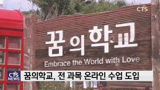 """꿈의학교 """"수업 공백 없어요"""" (김인애) l CTS뉴스"""