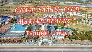 Турция Сиде Обзор отеля OTIUM FAMILY CLUB MARINE BEACH5