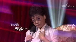 《中国文艺》 9月21日节目预告| CCTV中文国际