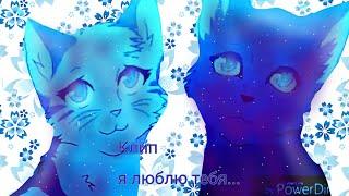 Коты воители - КВ - Крутобок и Серебрянка - я люблю тебя - клип - от Кофегривки