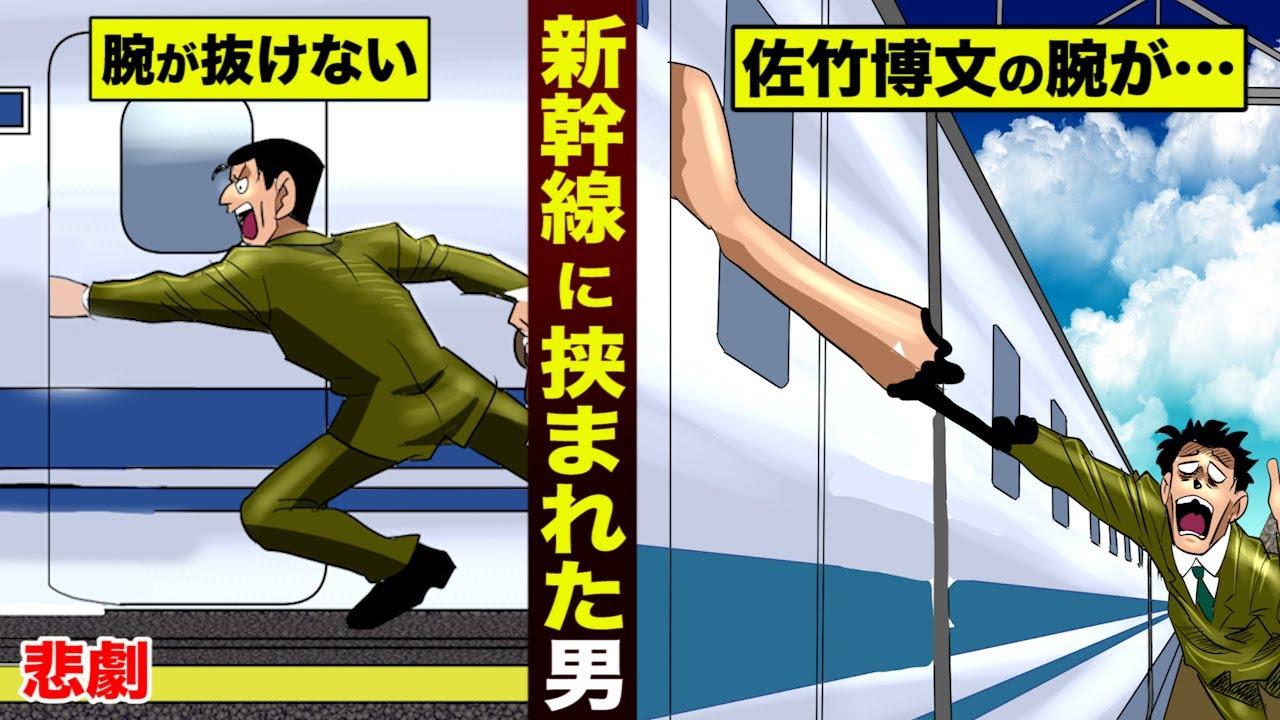 【悲劇】新幹線に挟まれた佐竹博文。時速300kmで腕が...。