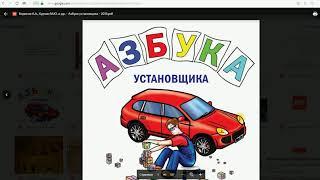 Руководство по ремонту и техническому обслуживанию автомобилей.