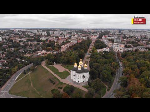 ПіК:Події і Коментарі: Чернігів - День міста-2020