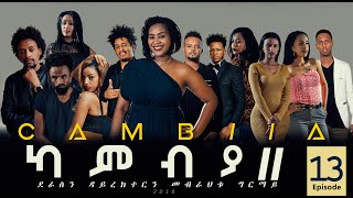 CAMBIA II - New Eritrean Series Film 2020 - Part 13