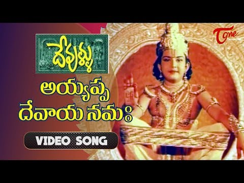 Ayyappa Devaya Song from Devullu Telugu Movie | Prithvi, Raasi