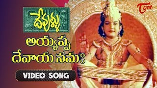 Ayyappa Devaya Song from Devullu Telugu Movie |  Prithvi, Raasi