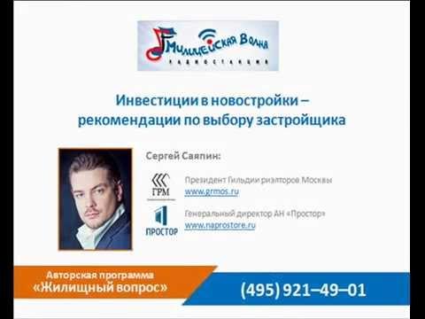 новостройки москвы для инвестиций