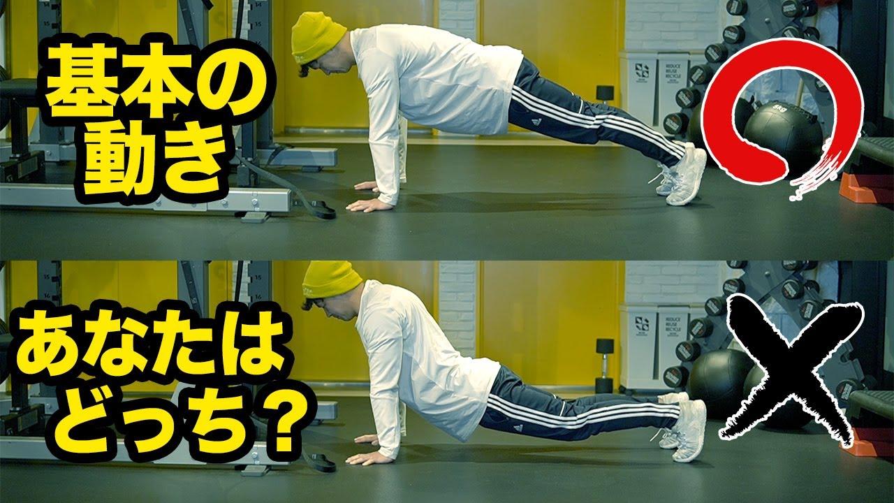 自重トレーニングの基礎【基本の動き】3選【スクワット、プランク、バーピー】正しい動きと間違った動きを理解しよう!