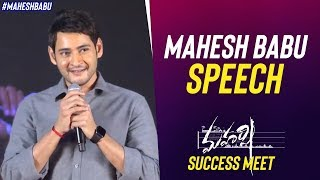 Mahesh Babu Speech | Maharshi Movie Success Meet | Pooja Hegde | Allari Naresh | Mahesh Babu
