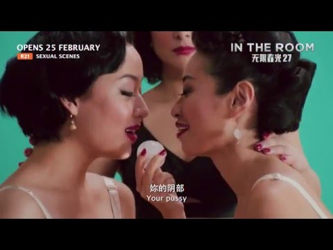 IN THE ROOM 无限春光27 20s TVC - 25.02.16