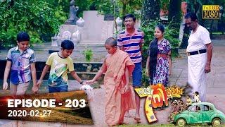 Hathe Kalliya | Episode 203 | 2020- 02- 27 Thumbnail