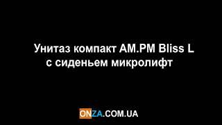 Унитаз компакт AM.PM Bliss L с сиденьем микролифт, видео-обзор от интернет-магазина onza.com.ua