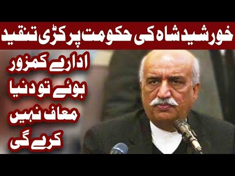 Khusheed Shah Bashing PMLN Government in Assembly House - Express News