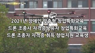 조선대학교 드론 창업교육,장애인드론 무료창업교육,드론 …