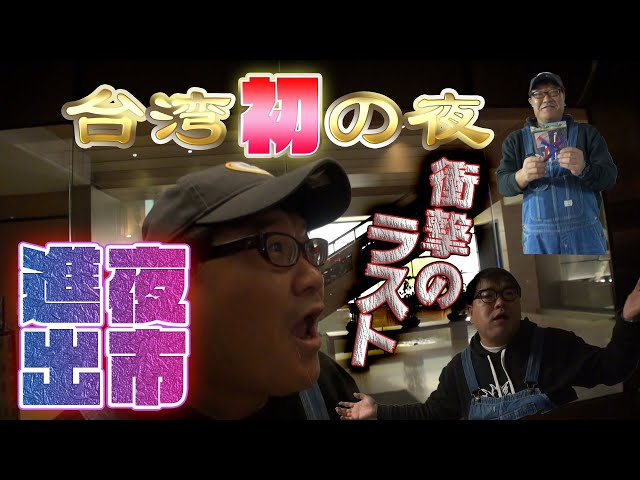 【#15】竹山の夢 台湾進出 第2弾! 欲におぼれ大失敗‥‥の巻