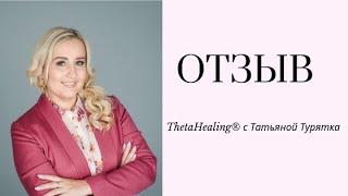 Тета Хилинг отзыв об обучении у Татьяны Турятка