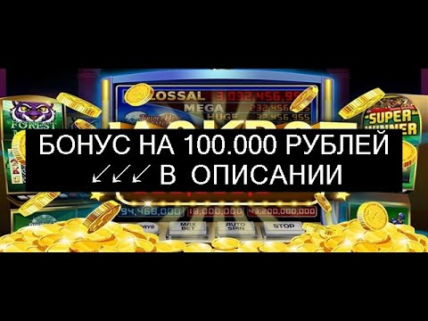 Игры слот онлайн бесплатно