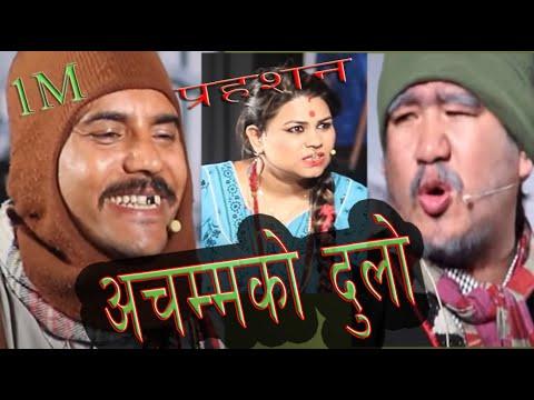 Nepali comedy magne takme Gaijatra , ACHAMMAKO DULO अचम्मको दुलो  advance machine