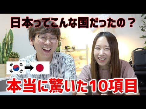 韓国人が日本に来て驚いたところ日韓の文化の違い韓国人の反応