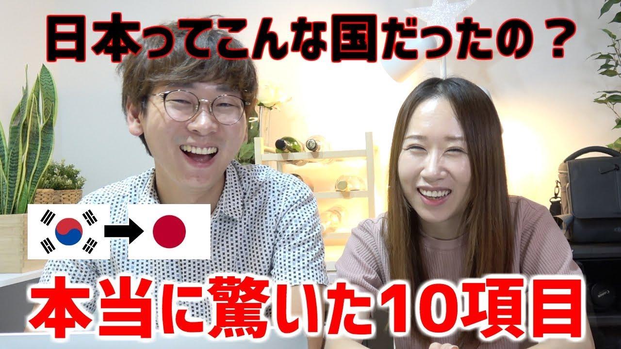 韓國人が日本に來て驚いたところ 日韓の文化の違い 韓國人 ...
