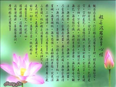 .♫.♫【BGM背景音樂】心經--Buddhist song 心经 The Heart Sutra【靈修用 Devotional 灵修】