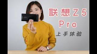联想Z5 Pro上手体验:性能均衡,滑屏设计有亮点丨Eva的科技生活44