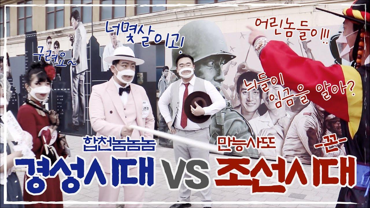 경성시대 vs 조선시대 1부