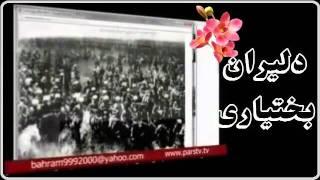 IRANIAN BAKHTIARI,  ايران ـ دليران بختياري