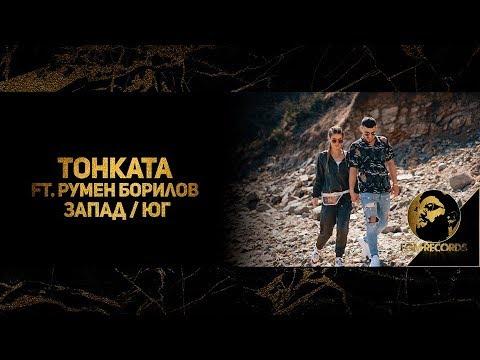 TONKATA FT. RUMEN BORILOV - ЗАПАД/ЮГ, 2019 / Тонката Ft. Румен Борилов - Запад / Юг