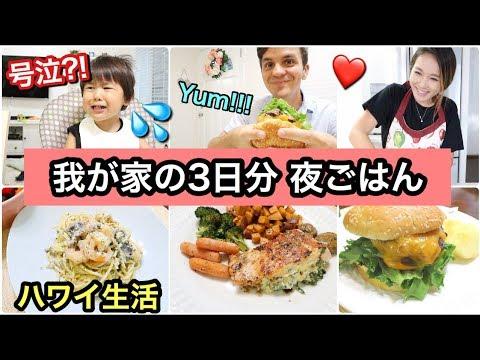 【料理】簡単 夜ごはん紹介!!!!!!!!!!【3 Quick Dinner】ハワイ 主婦 ご飯の支度|海外子育てママ|子供モッパン