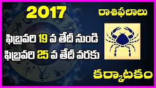 Rasi Phalalu This Week | కర్కాటక రాశి | February 19th - February 25th | Cancer Weekly Horoscope