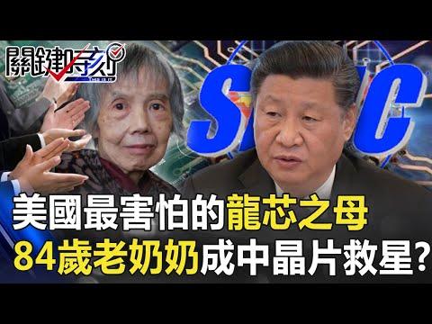 造神造起來!「美國最害怕的龍芯之母」 84歲老奶奶成中國晶片救星!? 【@關鍵時刻