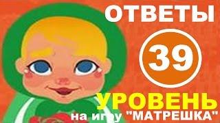 Игра МАТРЕШКА 39 уровень | Какой русский певец самый знаменитый?
