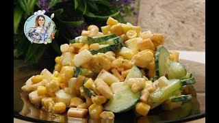 """Салат """"Косичка"""" с сухариками за 5 минут. Очень вкусный и простой. Вам понравится!"""
