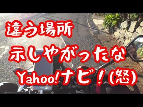 ナルシストの丘でYahooカーナビに騙される【NC750Xモトブログ】
