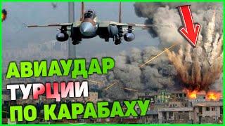 Видео удара турецких F 16 по Степанакерту.Война Армении и Азербайджана 2020.Нагорный Карабах сегодня