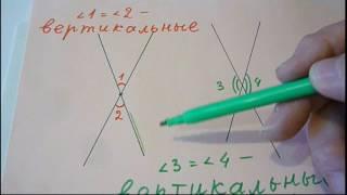 Вертикальные углы. Геометрия 7 класс. Изучаем математику.