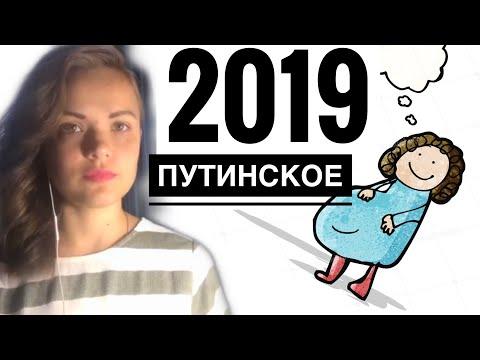 ПОСОБИЕ на РЕБЁНКА 2019 // Путинские выплаты