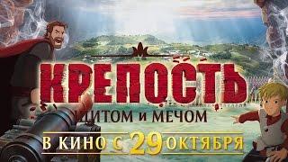 КРЕПОСТЬ МУЛЬТФИЛЬМ. Трейлер 2015