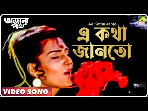 Ae Katha Janto | Ajana Path | Bengali Movie Song | Asha Bhosle