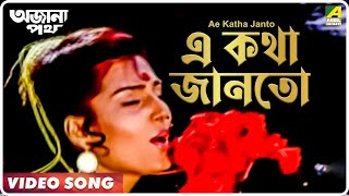 Ae Katha Janto | Ajana Path | Bengali Movie Song | Asha Bhosle