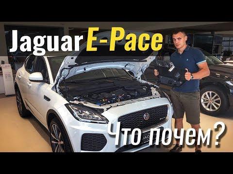 Jaguar E-Pace I поколение Кросовер