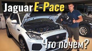 Jaguar для народа E Pace за 36.000 ЧтоПочем s03e09 смотреть