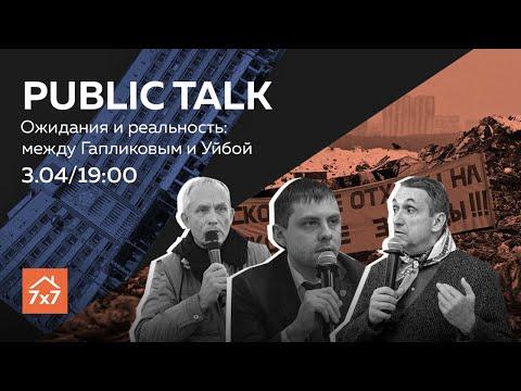 Public Talk 7x7 «Ожидания и реальность: между Гапликовым и Уйбой»