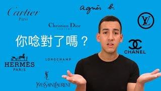 【說一點法文】這八個法國品牌,你唸對了嗎?