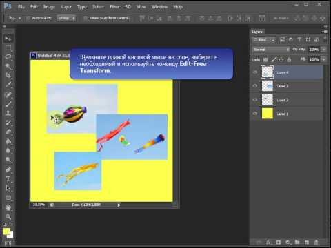 Урок Adobe Photoshop CS6. Как сделать коллаж из нескольких фотографий