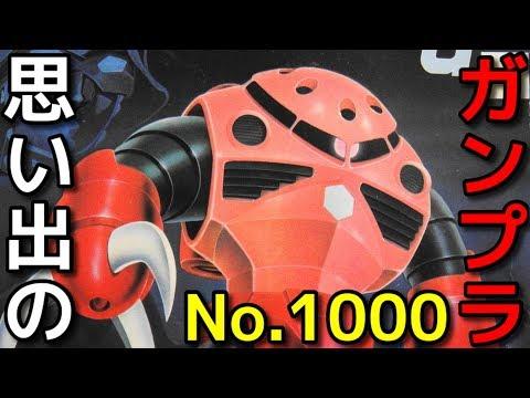 1000 1/100 MSM-07S シャア専用ズゴック  『機動戦士ガンダム 』